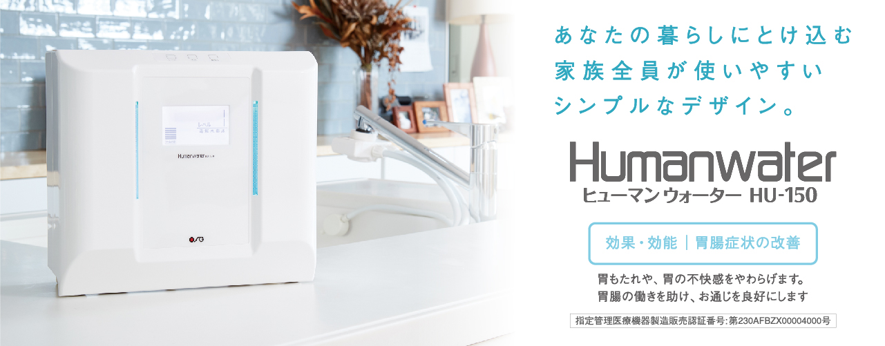 電解水素水生成器 ヒューマンウォーター HU-150